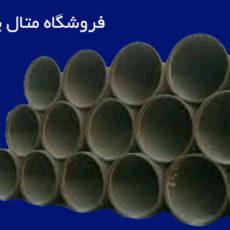 لوله های هیدرولیک|لوله هیدرولیک |لوله های فشار قوی|لوله اینچی
